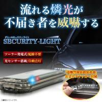 明るさセンサーを搭載で、最も車上荒らし被害の多い夜間に自動で点灯♪ つまり、設置してスイッチを入れて...