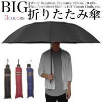 コンパクト、だけど大きい……。 肩まで濡れない傘下直径 約110cm、大きな折り畳み傘。  一見相反...