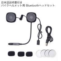 ヘッドセット インカム Bluetooth4.1 バイク ヘルメット用 汎用 薄型 無線 マイク付