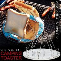 キャンプの朝に、パンを食べよう。 BBQの時の焼き網の上でトーストができる、折りたたみ式の料理器具。...