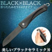 折り畳み式ブラックセラミックナイフ!! コンパクトで持ち運びラクラク♪  折りたたみ式で、サッと取り...