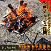 メッシュシート ファイアスタンド  特殊耐熱鋼メッシュを採用し、巻いてたためるコンパクトな焚火台。 ...