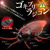 ラジコン 子供 ゴキブリ 電動 電池式 LED ドッキリ ジョーク サプライズ