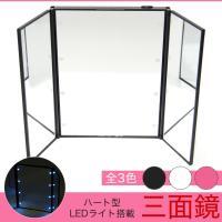 ★コンパクトサイズで持ち運びに便利な三面鏡  折り畳んでスッキリ薄型、コンパクトサイズ。 軽量なので...