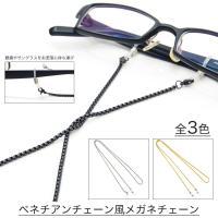 メガネチェーン メンズ レディース 眼鏡 おしゃれ ストラップ グラスコード