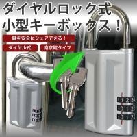 ダイヤルロック式!!小型キーボックス!! 内部に鍵などを収納できるスペースを搭載!  鍵や印鑑などの...