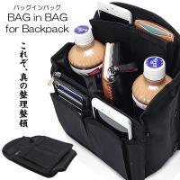 リュックインバッグ 縦型 バッグインバッグ インナーバッグ 整理 整頓