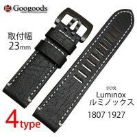 ルミノックス Luminox 向けイタリア高級本革ベルト  取り付け幅:23mm 尾錠付き 厚み:約...
