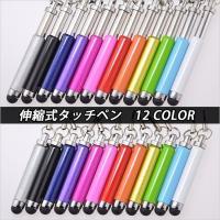 タッチパネルを操作するのに便利なタッチペンです。操作性向上や画面の汚れ防止に役立ちます。 伸縮可能&...