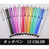 【商品説明】 タッチパネルを操作するのに便利なタッチペンです。操作性向上や画面の汚れ防止に役立ちます...