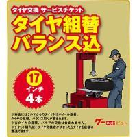 【持込/直送可】タイヤ組替セット(バランス調整込)-17インチ-4本