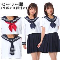 セーラー服 コスプレ 女子高生 制服 コスチューム JK 学生服 仮装 衣装 白 紺