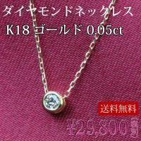 ブリリアントカットのダイヤモンドがきらめくネックレスです。 K18金(イエローゴールド、ピンクゴール...