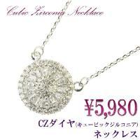 大粒のCZダイヤモンド(キュービックジルコニア)が光り輝くペンダントネックレス。  屈折率2.48の...
