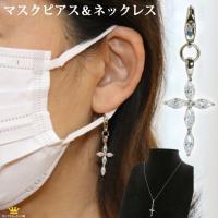 ひとつひとつが美しいマーキーズカットのczダイヤモンド5石でできたクロスモチーフのネックレスです。 ...