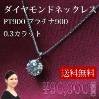 大粒0.3カラットの天然ダイヤモンドネックレス<br> チェーンはゆったり45センチ&l...