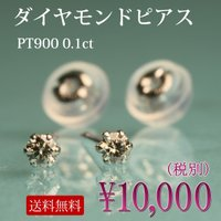 ブリリアントカットのダイヤモンドがきらめくピアスです。 プラチナ900(PT900)の6本爪で0.1...