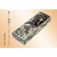 韓国の伝統工芸品・宝石箱(リングケース)をお値打ち価格にいたしました。 高級感あふれる螺鈿(らでん)...
