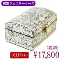 ●市価35000円程度の品をバーゲン価格でご提供。 韓国の伝統工芸品・宝石箱をお値打ち価格でご提供。...