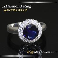 czダイヤモンド(キュービックジルコニア)の指輪です。 濃紺サファイアブルーカラーの大きなストーンを...