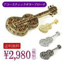スワロフスキークリスタルが華やかにきらめく ギター型ブローチ。 音楽シーンのシチュエーションにぴった...
