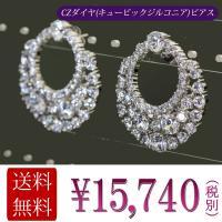 大粒のCZダイヤモンド(キュービックジルコニア)が光り輝くゴージャスピアス。  屈折率2.48の人口...