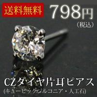 ピアスが500円で手に入ります。 しかも、送料無料ピアスとして。 レディースピアスをお気軽に一つから...