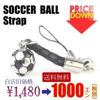 サッカー世界一を目指して! サッカー応援セール実施中!!  携帯電話や、スマートホンやタブレットをお...