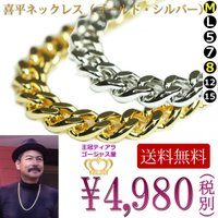 喜平ゴールドネックレスが安い! ゴールドをめっきすることでこのびっくりプライス喜平ネックレスを実現。...