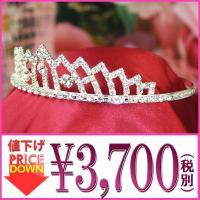 ブライダル ティアラ 結婚式場レンタルより安いスワロフスキーティアラ 006  これぞお姫様王冠ティ...