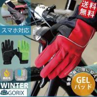 ロードバイク サイクル冬グローブ 防寒自転車グローブ  GORIX ゴリックス ウィンターグローブ ...