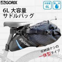 【あすつく】GORIX ゴリックス 大容量サドルバッグ 6L 一体型 撥水加工の大型サドルバッグ (GX-7703) 【送料無料】