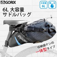 GORIX ゴリックス 大容量サドルバッグ 6L 一体型 撥水加工の大型サドルバッグ (GX-7703)