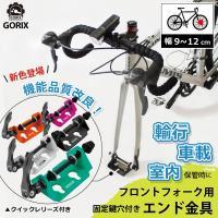 GORIX ゴリックス フォークマウント 自転車固定 SJ-8016  ホイールを外したフロント用フ...