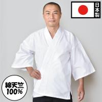 素材/本体:綿天竺100%、袖:綿ブロード100%、掛衿:ポリエステル100% 製造/日本製 洗濯方...