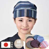 静岡県浜松にて江戸時代から続く伝統の遠州綿紬を使って、人気の和帽子を仕立てました。  ヘアバンドや三...