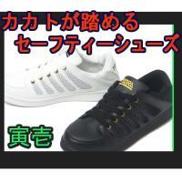 寅壱の安全スニーカー。 かかとを踏んでもまた戻せるような仕様となっているので、頻繁に安全靴を脱ぎ履き...