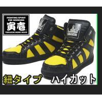 寅壱の安全スニーカー。 ハイカットタイプで、包みこまれてるような履き心地、足元をがっちり守ります。 ...