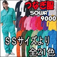 つなぎ服 SOWA #9000 イベントや作業用に激安ツナギ服 綿100% SSサイズからあるので女性用にも
