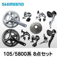 【送料無料】SHIMANO(シマノ)105/5800 コンポーネント8点セット (クランク50x34...