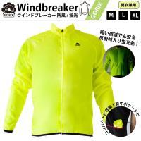 【全国送料無料】GORIX ゴリックス 防風 自転車 ウィンドブレーカー 蛍光イエロー ロード(WB-18ver)