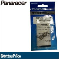 パナレーサー Panaracer ADPT-AE 米式バルブアダプター(ブリスターケース)(米式→英...