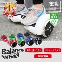 電動スケートバランスボード セグウェイ式 足だけ ホバーボード  最高速度:10km/h ※(体重、...