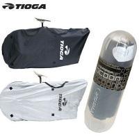 TIOGA(タイオガ)コクーン 輪行袋 (ボトルタイプ) 前輪を外すだけで、手を汚さず誰でも輪行が楽...