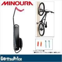 ミノウラ バイクハンガーV 自転車スタンド(壁掛け用縦型駐輪フック)Bike Hanger-V  サ...