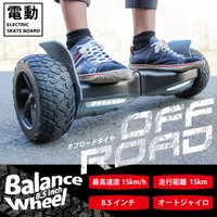 電動スケートバランスボード セグウェイ式 バランススクーター 8.5インチタイヤで安定  【特徴】 ...