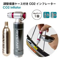 在庫有●当日〜翌日出荷予定●CO2インフレーター調整付 米仏式対応  RYSTAR CO2インフレー...
