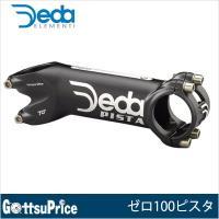 DEDA デダ ゼロ100ピスタ ステム 31.7mm トラックレーサーのために開発された、ゼロ10...