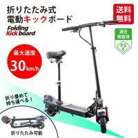 電動キックボード 立ち乗り式二輪車 キックスクーター アシストキックボード   スマートデザインの折...