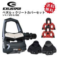 EXUSTAR エグザスター 軽量SPD-SL対応ペダル E-PR18ST【SPD-SL対応】  軽...